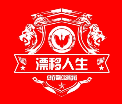 孝义漂移人生车友俱乐部