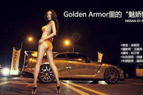 """Golden Armor里的""""魅娇娘"""""""