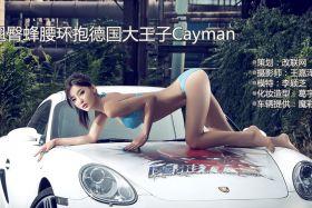 翘臀蜂腰环抱德国大王子Cayman