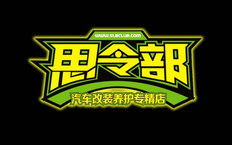 思令部为北京地区 狮特官方合作店 为狮特用户提供安装,质保,投诉