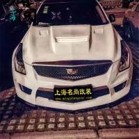 凯迪拉克ATS改装ATS-V套件原装位无损安装【上海名尚】