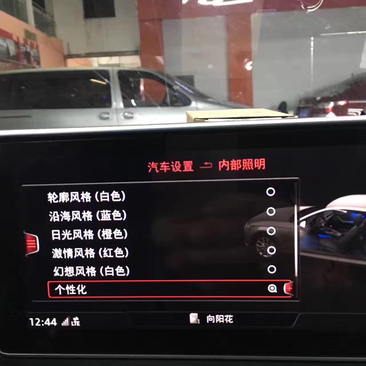 新款奥迪A4升级氛围灯,漂亮 长沙宏昌汽车服务有限公司。本公司与国际著名改装配件商大陆代表处 合作,引进大批高质量,高品质的改装配件。同时本中心愿以高品质的技术,超低的价格 为广大改装爱好者提供高品质的服务。 东莞宏昌汽车公司长沙分公司更专业。本公司是集汽车内饰设计、研发、改装、销售于一体,引领国内汽车改装行业发展的先驱品牌。经过十余年的开拓创新、深耕细作,凭借超前的设计理念、精湛的纯手工工艺、先进的研发技术和优质的专属服务,获得了行业同仁及各界客户的广泛肯定与赞誉。 其实关于车内氛围灯,可以这样来诠释它