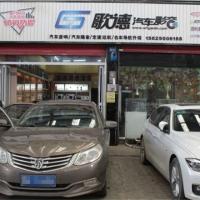 武汉专业汽车音响改装  宝骏630汽车改装