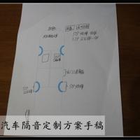 武汉乐改江铃驭胜汽车隔音降噪方案