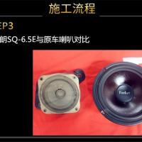 武汉音响风行景逸X5汽车音响改装升级