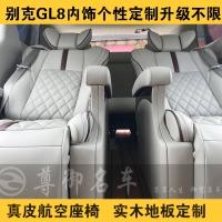 深圳改装别克Gl8航空座椅全车私人订制