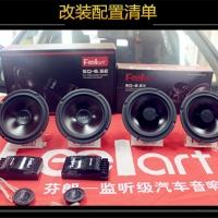 武汉众泰T600汽车音响改装升级前后喇叭