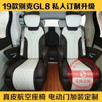 2019款别克GL8豪华内饰私人订制升级