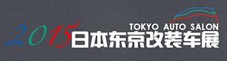 2015日本东京改装车展