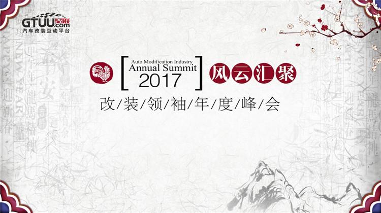 汽车改装行业的APEC 年度领袖峰会
