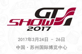 我们GT Show国际改装展,等您!