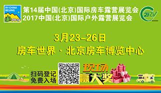 房车世界-北京房车博览中心