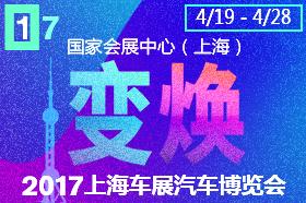 2017上海车展汽车博览会