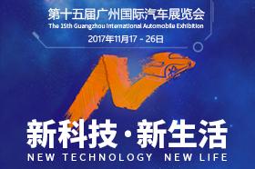 第十五届广州国际汽车展览会