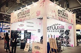 GT Show现身中国汽车行业博览会