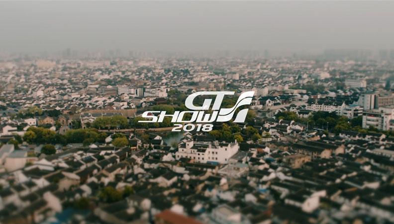 首发 2018 GT Show官方视频热辣出炉