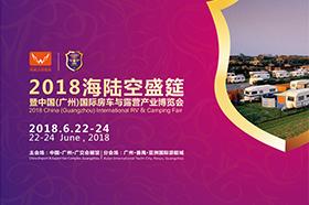 广州国际游艇房车航空产业博览会