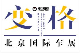 变格 2018 北京国际车展快讯