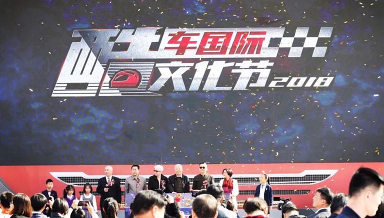 酷·携手向未来 2018酷车文化节在京开幕