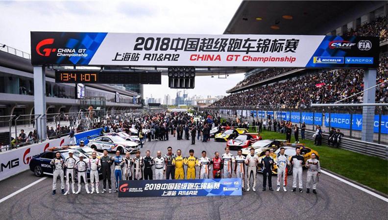 GT Show助力2019 China GT完美收官