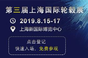 第三届上海国际轮毂展