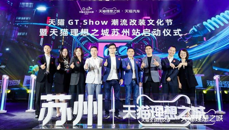 天猫GT show潮流改装文化节正式开幕