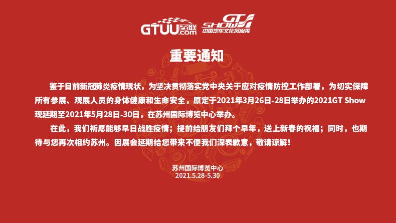 关于延期举办2021 GT Show的通知