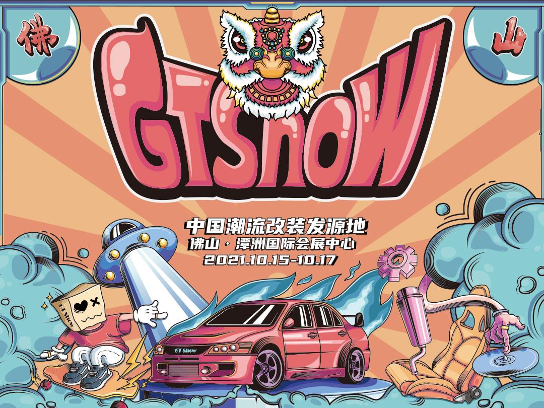 GT Show 佛山攻略!