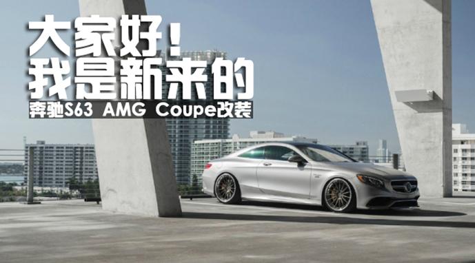 我是新来的 奔驰S63 AMG Coupe改装