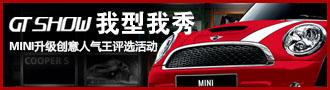 2016MINItbplay918通宝最新官网大赛