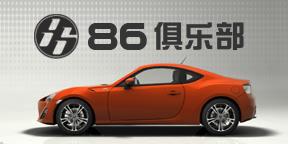 丰田GT86俱乐部