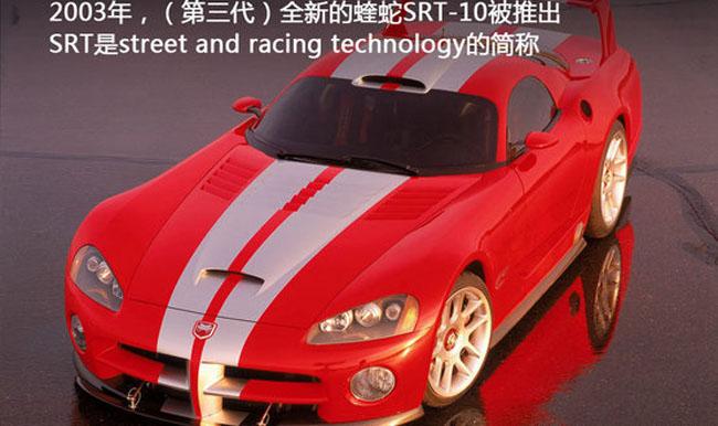 肌肉车代表道奇蝰蛇的进化论 二 改装车及改高清图片