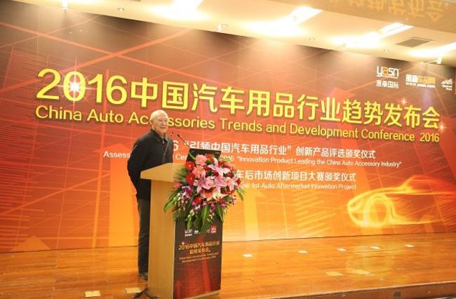 2016中国汽车用品行业趋势发布会