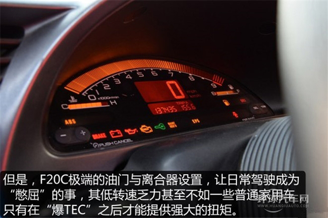 """""""山路魔王""""归来 实拍改装本田S2000"""
